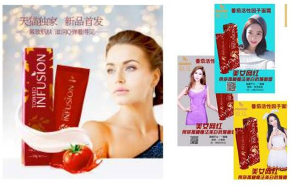 ABT-tomato-fusion-chinese-ads.jpg